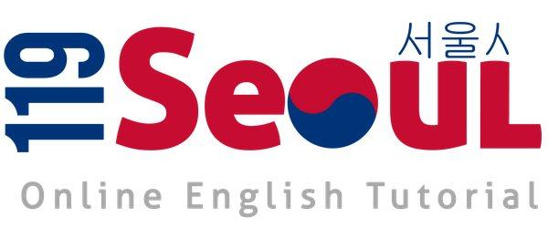 119 Seoul Online English Tutorial